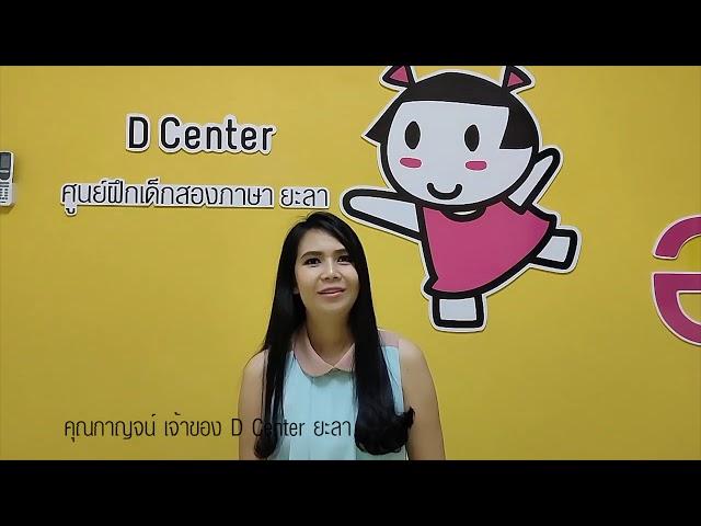 สัมภาษณ์เจ้าของศูนย์ฝึกเด็กสองภาษา ยะลา (D Center @yala)