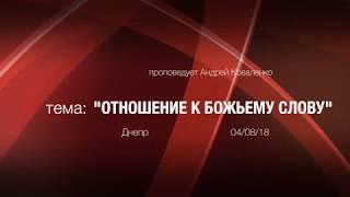 Твое отношение к Божьему Слову  | Андрей Коваленко | проповедь | ВИДЕО