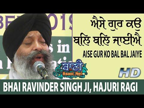 Aise-Gur-Ko-Bal-Bal-Bhai-Ravinder-Singh-Ji-Hajuri-Ragi-Gurmat-Kirtan-Mehrauli-17-Nov-2019