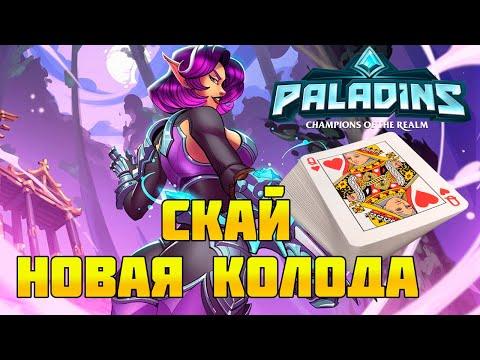 PALADINS - СКАЙ! ИГРАЮ НА НОВОЙ КОЛОДЕ (2019)