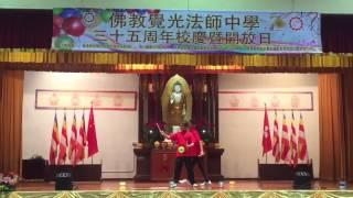 Publication Date: 2017-07-18 | Video Title: 佛教覺光法師中學 X 35周年校慶 (雜耍表演)