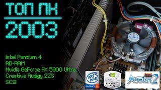 ТОП ПК 2003.  Ntel Pentium 4 с RD-RAM