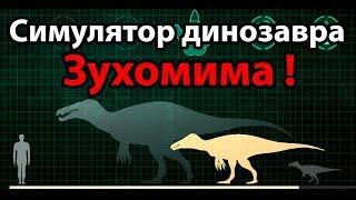 Симулятор динозавра Зухомима