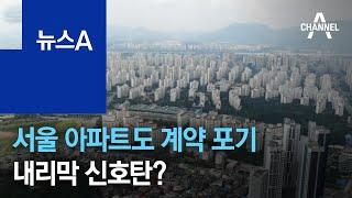 '완판 행진' 서울 아파트도 계약 포기…내리막 신호탄?…