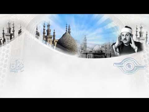 سورة الكوثر - الشيخ محمود علي البنّا