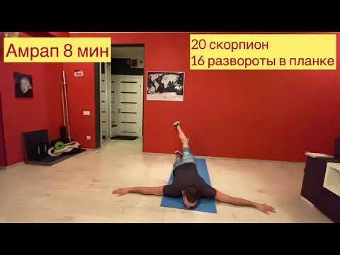 Тренировка  выходного дня. Функционал дома. Home Workout