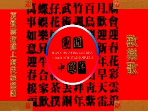 夏飛雲指揮上海民族樂團-歡樂歌