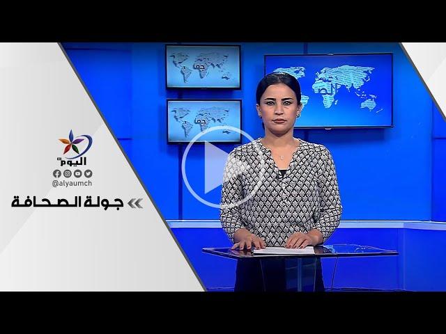 جولة الصحافة | قناة اليوم 29-05-2021