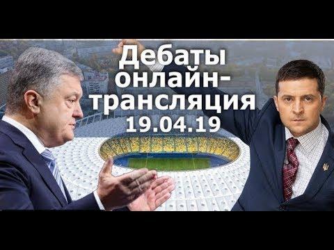 Дебаты Порошенко и