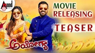 Ayogya | Movie Releasing Teaser 2018 | Sathish Ninasam | Rachitha Ram | S.Mahesh Kumar | Arjun Janya