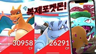 4성 복제 리자몽, 이상해꽃, 거북왕을 잡아라!