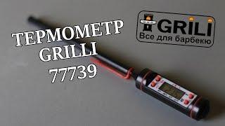 Цифровой термометр для блюд барбекю GRILLI 77739. Обзор термометра GRILLI 77739