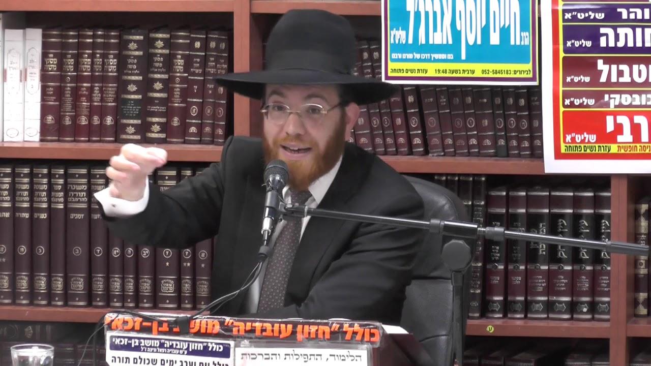 הרב יעקב סיני :  איסור שכיחת התורה וסגולות לזיכרון .