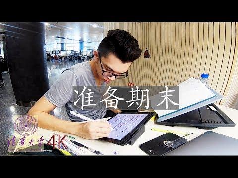 【Vlog 17】 清华大学生准备期末的一天   Study for Final   4K视频