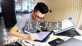 【Vlog 17】 清华大学生准备期末的一天 | Study for Final | 4K视频