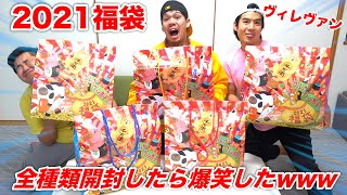 [Opening] We opened all the different types of Village Vanguard 2021 Lucky Bags! It was so funny!