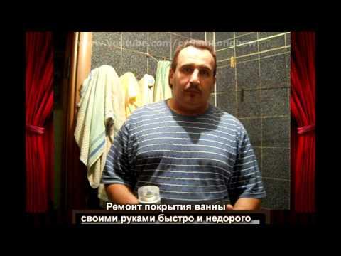 Видео Ремонт ванны недорого