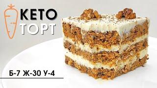 Ого Он даже вкуснее классического Это лучший морковный низкоуглеводный кето торт без муки и сахара