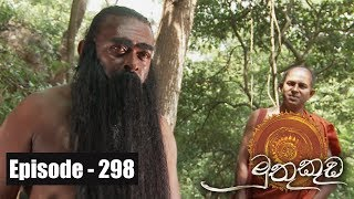 Muthu Kuda | Episode 298 28th March 2018 Thumbnail