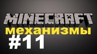 Механизмы в Minecraft №11 ...Счётчик для тира...