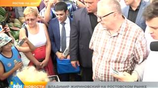 Владимир Жириновский на Ростовском рынке