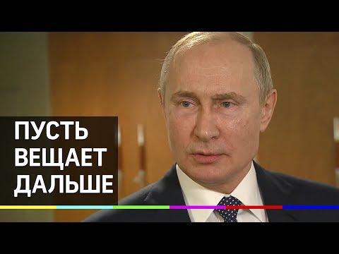 Путин ответил на оскорбления грузинского ведущего: пусть вещает дальше
