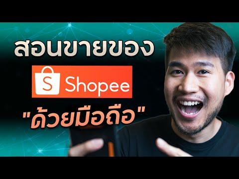 สอนขายของใน Shopee ใหม่ล่าสุด ด้วยมือถือ - ทุกเรื่องที่ต้องรู้ก่อนเริ่ม