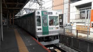 近鉄大和西大寺駅で京都市営地下鉄10系1106F急行奈良行き発車シーン(2021年1月11日月曜日)携帯電話で撮影