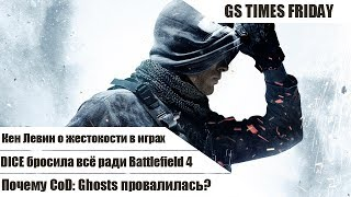 GS Times Friday #35. Почему Call of Duty: Ghosts провалилась?