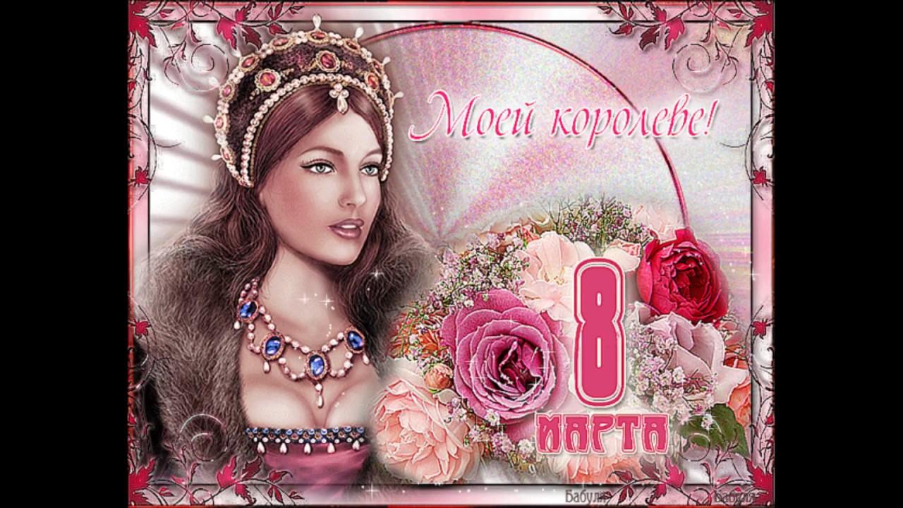 Наташа с 8 марта поздравления