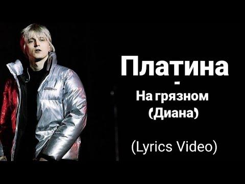 Платина - На грязном (Диана) (Lyrics Video/Текст Песни)