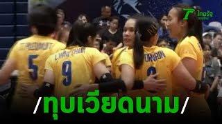 ตบสาวไทย ทุบ เวียดนาม ลูกยางอาเซียน | 21-09-62 | เรื่องรอบขอบสนาม