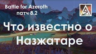Battle for Azeroth 8.2: что известно о Назжатаре?