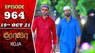 ROJA Serial | Episode 964 | 19th Oct 2021 | Priyanka | Sibbu Suryan | Saregama TV Shows Tamil