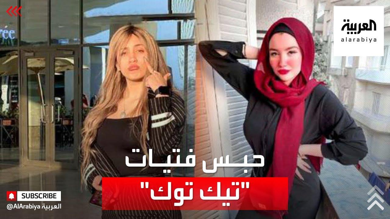 مصر.. أحكام مشددة في قضية فتيات التيك توك  - نشر قبل 52 دقيقة