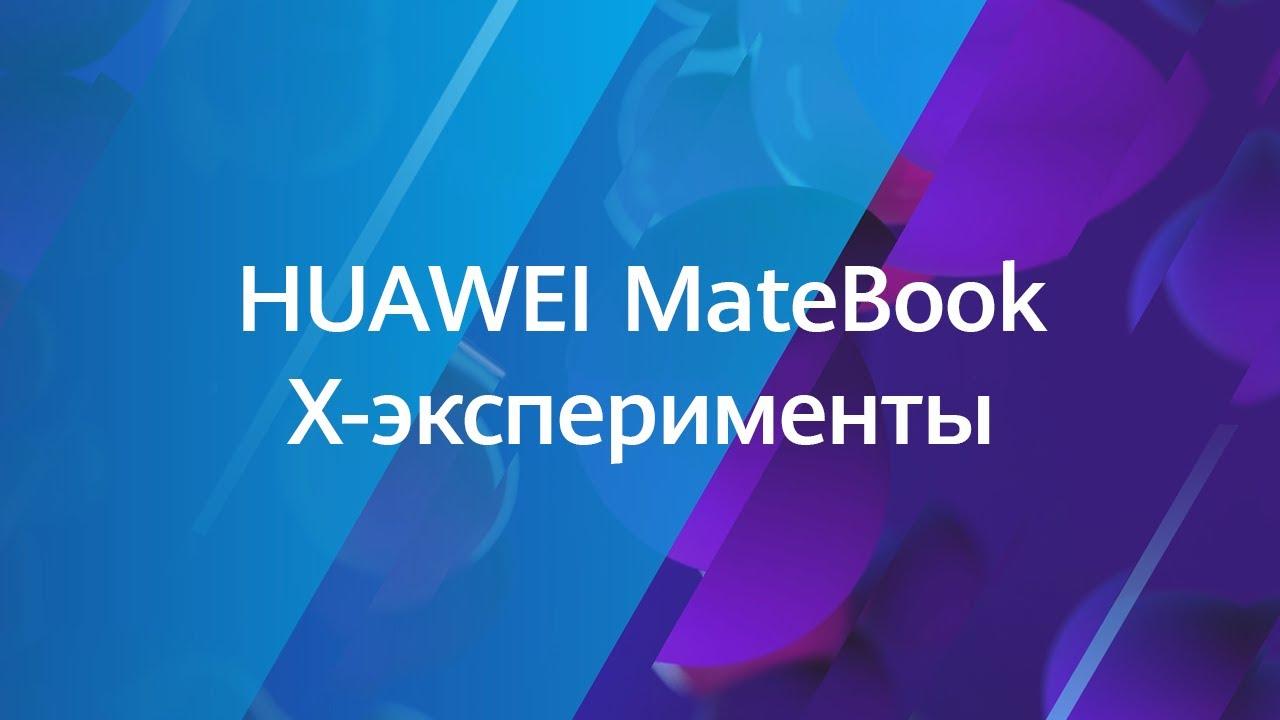 HUAWEI MateBook X-эксперименты
