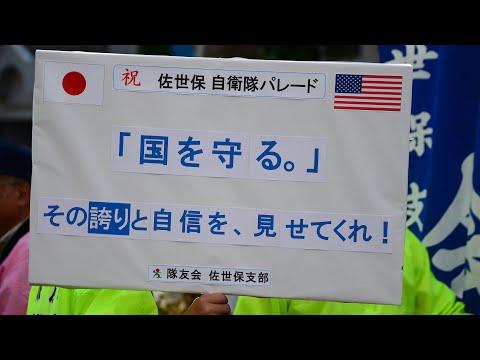 佐世保自衛隊パレード2017