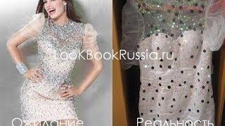 Пошив платья на Aliexpress/ОЖИДАНИЕ-РЕАЛЬНОСТЬ(, 2014-02-18T13:27:34.000Z)