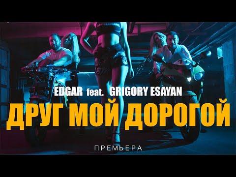 EDGAR и Григорий Есаян - Друг мой дорогой (2020)