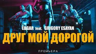 Смотреть клип Edgar И Григорий Есаян - Друг Мой Дорогой