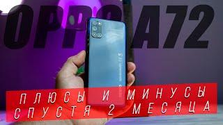 Смартфон OPPO A72 - ЧЕСТНЫЙ ОБЗОР