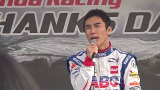 Takuma SATO interview at Honda Racing THANKS DAY 2016. 佐藤琢磨のイ...