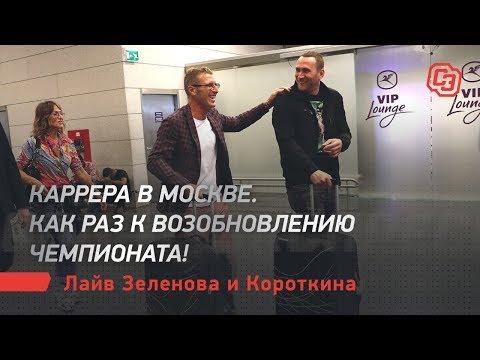 Каррера в Москве. Как раз к возобновлению чемпионата! Live Зеленова и Короткина