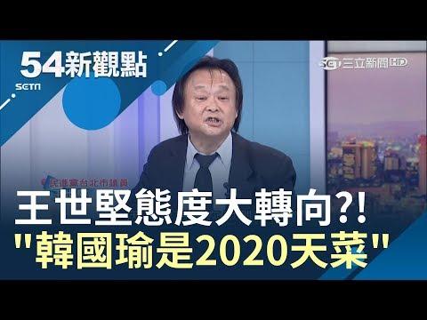 王世堅也改風向?竟說韓國瑜是2020大選的\