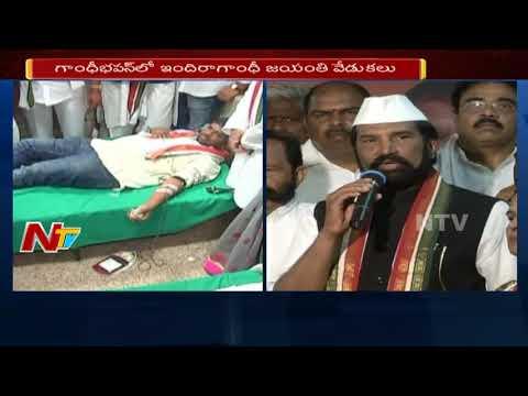 Indira Gandhi Jayanthi Celebrations at Gandhi Bhavan || Congress Leaders Pay Tribute || NTV