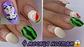 НОВЫЙ РЕКОРД! 4 месяца ногтям / Ногти с августа / Маникюр на клиенте