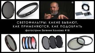 Светофильтры какие бывают как применяются как подобрать Фотострим Евгения Колкова 18
