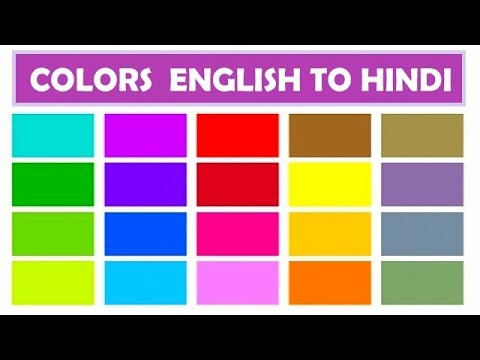 COLORS NAME | LEARN COLORS NAMES ENGLISH TO HINDI WITH SID WEB TECH