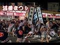 沼垂まつり 迫力満点喧嘩灯籠の押し合い 2005/08/16 の動画、YouTube動画。