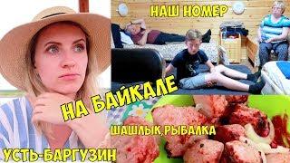 Vlog#278 На Байкале(Усть-Баргузин), ЗАСЕЛЕНИЕ в номер и Рыбалка. часть 2